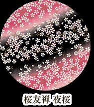 友禅紙 夜桜