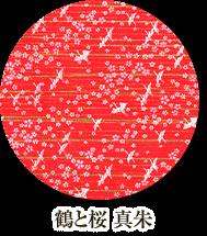 鶴と桜紅色