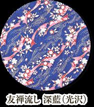 桜と和帯群青