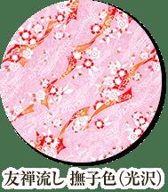 桜と和帯桃色