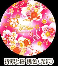 折り鶴と桜桃色