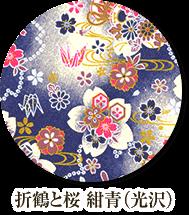 折り鶴と桜群青