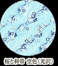 桜と和帯 水色