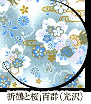 折り鶴と桜百群