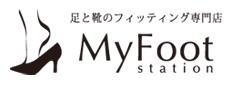 足と靴のフィッティング専門店My Foot Station