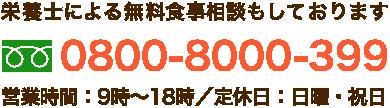 フリーダイヤル 0800‐8000-399