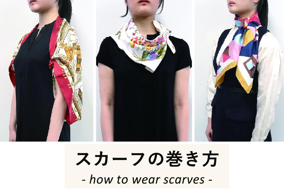 スカーフの巻き方