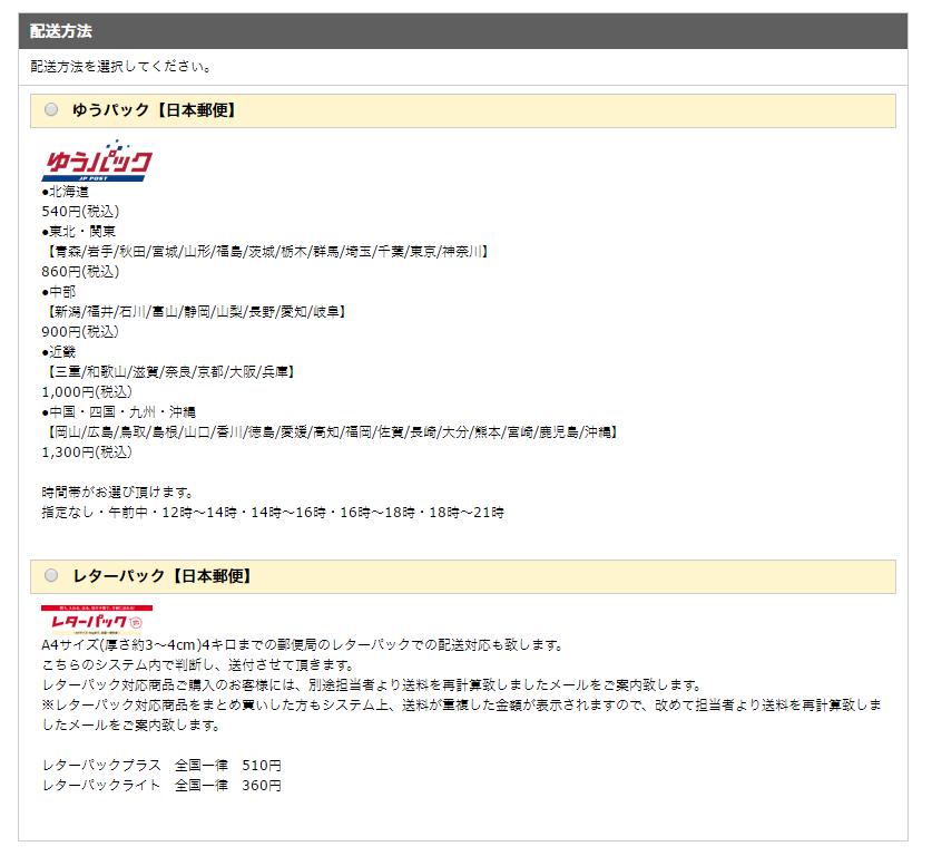 ゆうちょ銀行 店番008