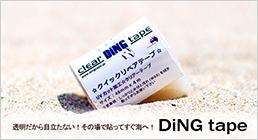 Dingテープ