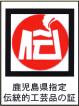 鹿児島県指定 伝統的工芸品の証