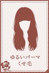 ゆるいパーマ くせ毛