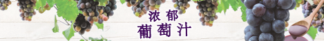 TABERU BUDOU juice-Chinese