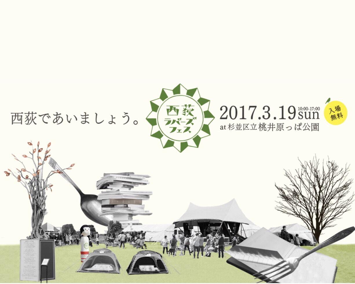 2017/03/19 ワークショップのお知らせ / 西荻ラバーズフェス