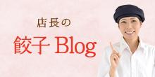 店長の餃子ブログ
