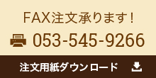 FAX注文承ります!注文用紙ダウンロード 053-545-9200