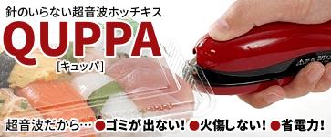 超音波ホッチキス「QUPPA」