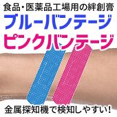 食品・医薬品工場用絆創膏 ブルーバンテージ&ピンクバンテージ