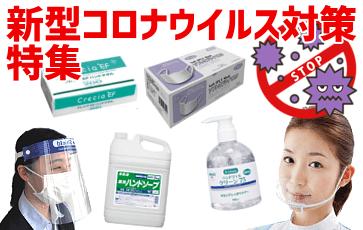 新型コロナウイルス対策特集