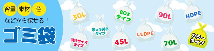 業務用ゴミ袋を「容量・材質・色」や「カラータイプ・BOXタイプ・取っ手付きタイプ」などの条件から探すことができます。様々な業務用ゴミ袋を各種取り揃えておりますので、お探しのものがきっと見つかります。どうぞご利用ください!