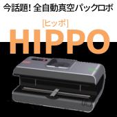 「真空パックロボ HIPPO」2017年1月23日新発売! ワンプッシュで脱気からシールまで全自動でできる真空パックロボ。内容物や袋の材質にとらわれずパックできます。吸気部のノズルが簡単に脱着でき、袋の触れる部分のお掃除もラク。洗練されたデザインで対面販売にもオススメ!