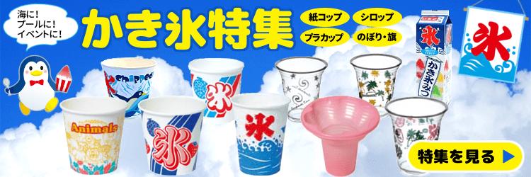 かき氷用品特集