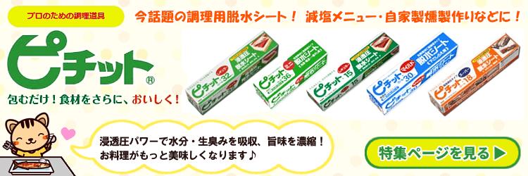 食品用脱水シート「ピチット」特集