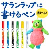 サランラップに書けるペン