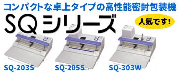 密封包装機 SQシリーズ