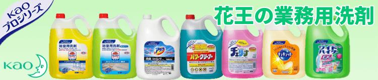 「花王」の人気業務用洗剤を各種取り揃えております。お店・施設の清掃や洗濯・食器洗いにいかがでしょうか?