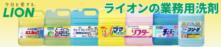 「ライオン」の人気業務用洗剤を各種取り揃えております。お店・施設の清掃や洗濯・食器洗いにいかがでしょうか?