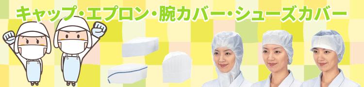 業務用衛生キャップ・帯電帽・モブキャップ・衛生ヘアネット・衛生エプロン・腕カバー・シューズカバーの通販なら激安通販びひん.SHOP。食品をはじめ各種工場・病院などの医療現場・介護施設などで活躍している衛生用品を格安価格で取り扱っています。