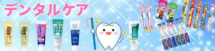 歯ブラシ・ハミガキ・歯間ブラシ・デンタルリンスなどのデンタルケア用品。歯医者・施設などにいかがでしょうか? お子様用もございます。