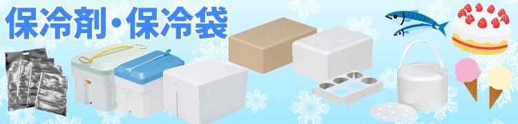 飲食店などで使える、業務用の保冷剤・保冷袋・クーラーボックスを各種取り揃えております。
