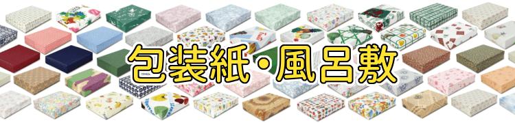 小売店・お菓子屋さんなどで便利な、業務用包装紙・不織布製風呂敷を各種取り揃えております。