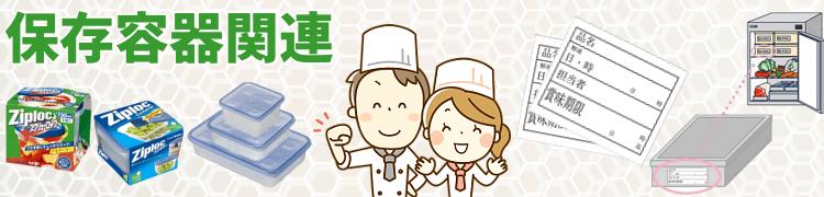 ジップロックコンテナー、食品保存用シールなどの保存関連のアイテムを取り揃えております。飲食店の厨房などにいかがでしょうか?