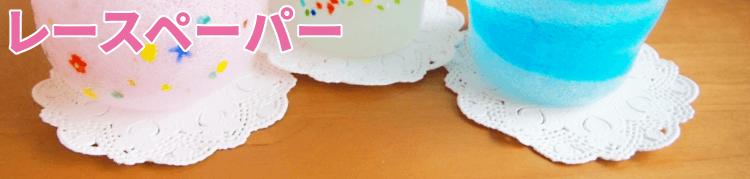 お皿の上に敷いてケーキ・お菓子を載せたり、コースターにしたり、ラッピングアイテムとして使ったり、さまざまな用途で使える、可愛い業務用レースペーパー。丸型・小判型がございます。