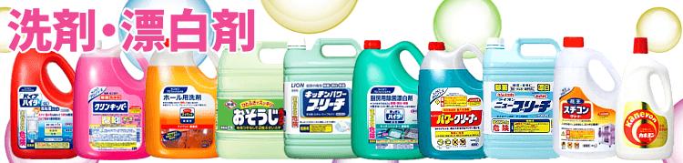 掃除用洗剤のカテゴリーです。食器・ふきんなどを漂白・除菌する台所用漂白剤や、油汚れ用洗剤など、豊富に取り扱っております。