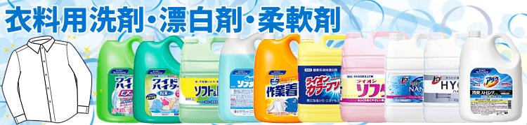 制服やコックコートが真っ白になる漂白剤や、作業着用の洗剤など取り扱っております。