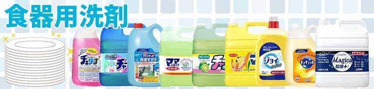 飲食店の厨房などで使う、業務用食器用洗剤。ガンコな油汚れもスッキリ落ちる業務用洗剤を豊富に取り扱っております。