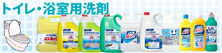 トイレ・浴室用の業務用洗剤です。お店・公共施設などのトイレ・浴室の清掃に!