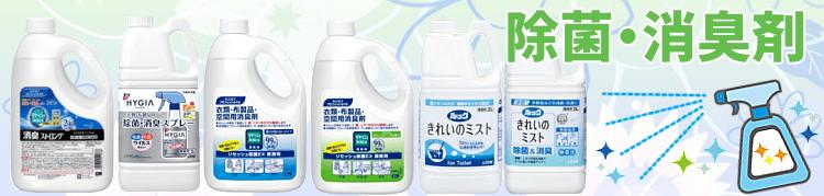 業務用の除菌・消臭剤です。お店や施設の除菌・消臭に! リセッシュ、ファブリーズ、ルック、トップHYGIA etc。