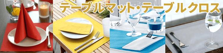 洋食・和食レストランなどの飲食店で使う、業務用の使い捨て紙テーブルマット・テーブルクロスを各種取り揃えております。豊富な色・柄・サイズからお選びいただけます。