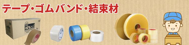 業務用のテープ・ゴムバンド・結束材を各種取り揃えております。