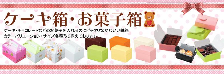 業務用のケーキ箱・お菓子箱です。ケーキやお菓子を引き立てるケーキボックスを各種各サイズ豊富に取り揃えております。