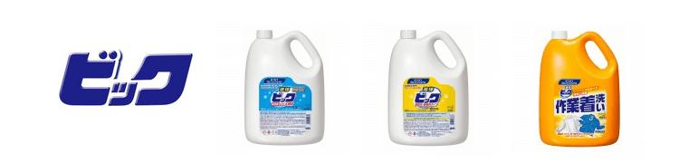 人気の洗濯洗剤「ビック」シリーズです。ひどい汚れも元からスッキリ! 無蛍光タイプ・作業着洗いなど各種取り揃えております。