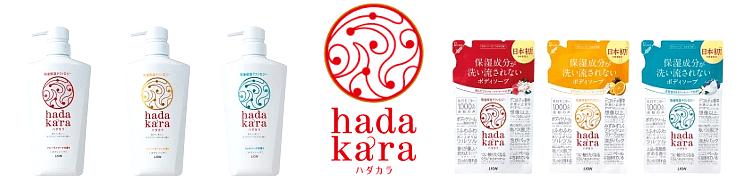 Hadakaraシリーズ