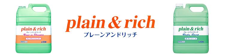 プレーン&リッチシリーズのシャンプー