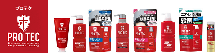 PRO TECシリーズのヘアケア用品