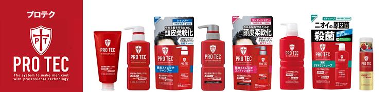 PRO TECシリーズ