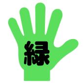 緑の作業用手袋